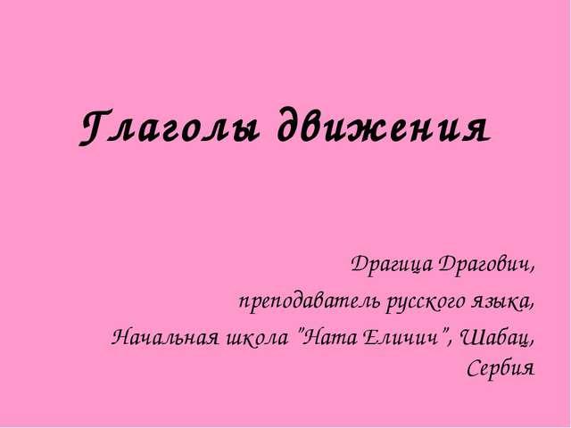 Глаголы движения Драгица Драгович, преподаватель русского языка, Начальная шк...