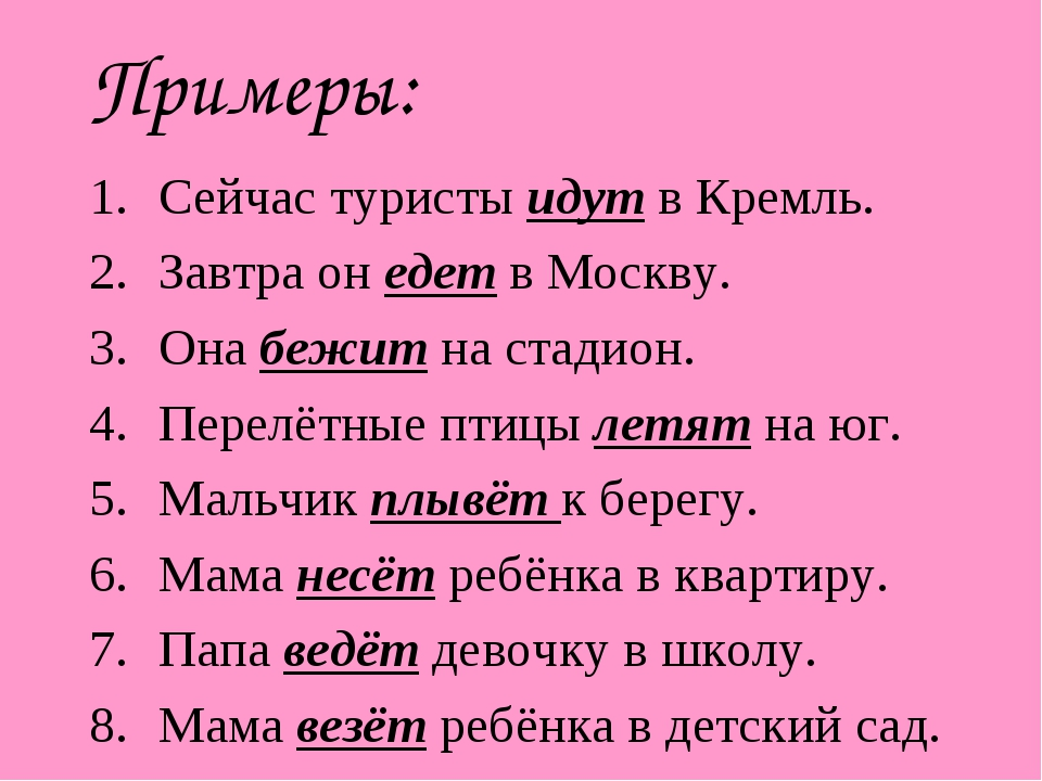 Примеры: Сейчас туристы идут в Кремль. Завтра он едет в Москву. Она бежит на...