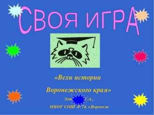 «Вехи истории Воронежского края» Зятикова С.А., МБОУ СОШ № 74, г.Воронеж