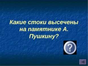 Какие стоки высечены на памятнике А. Пушкину?