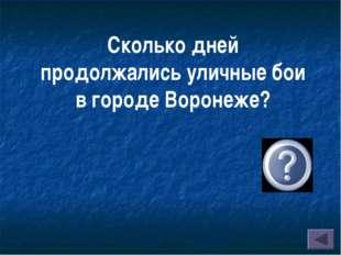 Сколько дней продолжались уличные бои в городе Воронеже? 212