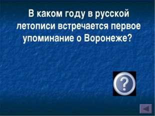 В каком году в русской летописи встречается первое упоминание о Воронеже? (В