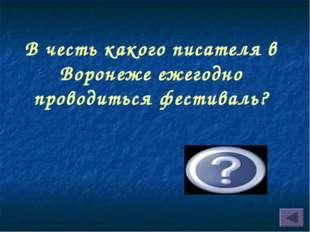 В честь какого писателя в Воронеже ежегодно проводиться фестиваль? Платонов