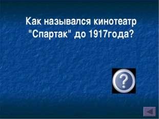 """Как назывался кинотеатр """"Спартак"""" до 1917года? Ампир"""