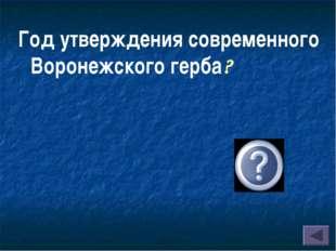 Год утверждения современного Воронежского герба? 1781