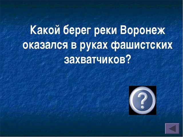 Какой берег реки Воронеж оказался в руках фашистских захватчиков?