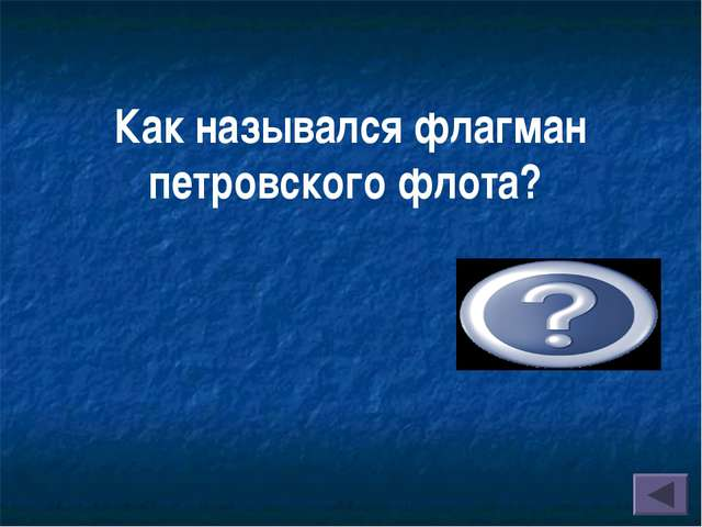 Как назывался флагман петровского флота? («Предестинация»)