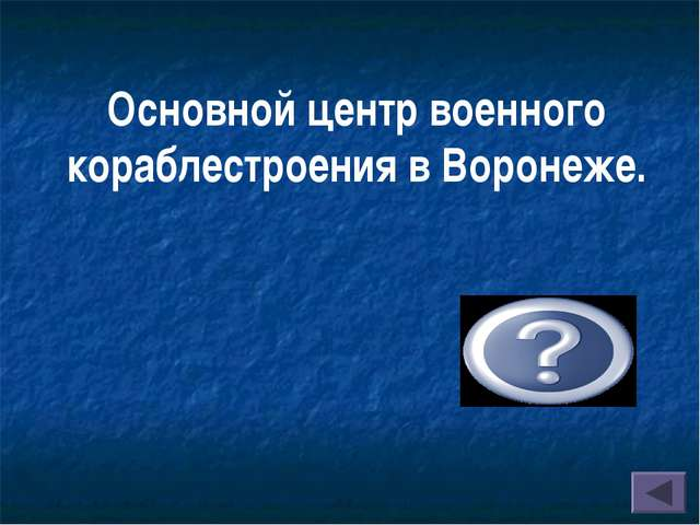 Основной центр военного кораблестроения в Воронеже. (Адмиралтейство)