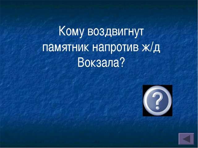 Кому воздвигнут памятник напротив ж/д Вокзала? Ватутин