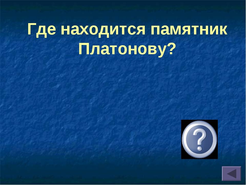 Где находится памятник Платонову?