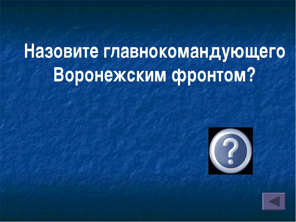 Назовите главнокомандующего Воронежским фронтом?
