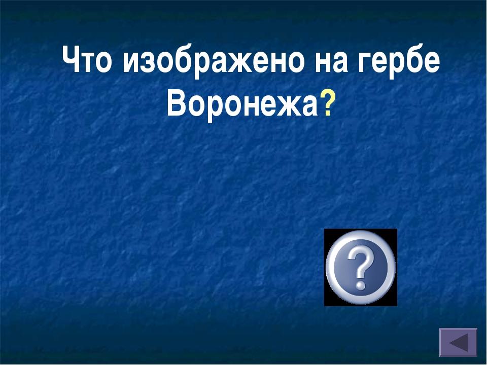Что изображено на гербе Воронежа?