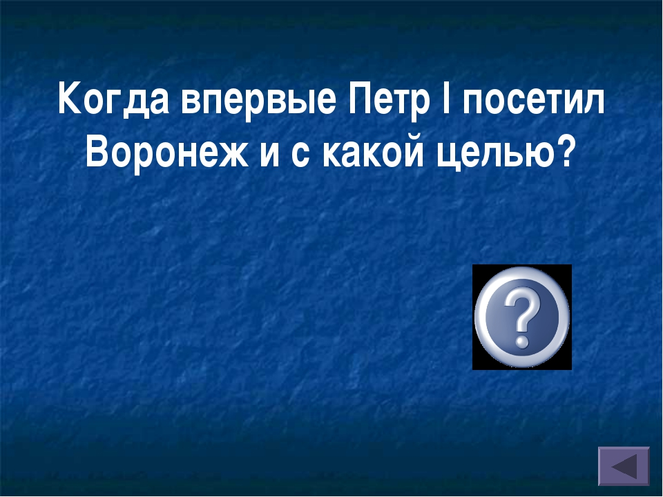 Когда впервые Петр I посетил Воронеж и с какой целью?