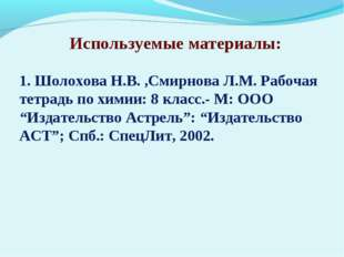 Используемые материалы: 1. Шолохова Н.В. ,Смирнова Л.М. Рабочая тетрадь по х