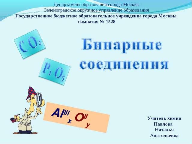 AlIIIх ОIIу Учитель химии Павлова Наталья Анатольевна Департамент обра...