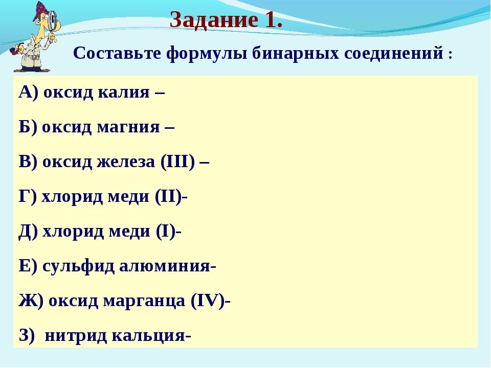 Составьте формулы бинарных соединений : Задание 1. А) оксид калия – Б) оксид...