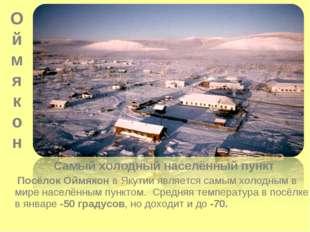 О й м я к о н Самый холодный населённый пункт Посёлок Оймякон в Якутии являет