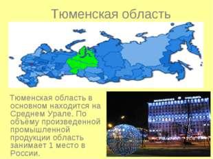 Тюменская область Тюменская область в основном находится на Среднем Урале. По