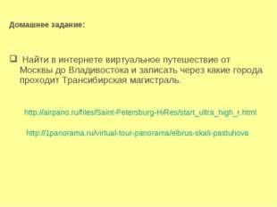 Домашнее задание: Найти в интернете виртуальное путешествие от Москвы до Вл