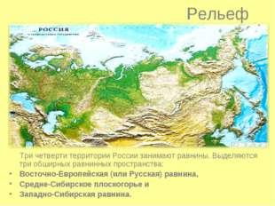 Рельеф Три четверти территории России занимают равнины. Выделяются три обшир