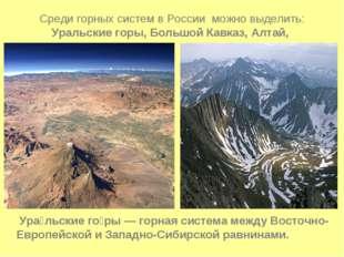 Среди горных систем в России можно выделить: Уральские горы, Большой Кавказ,