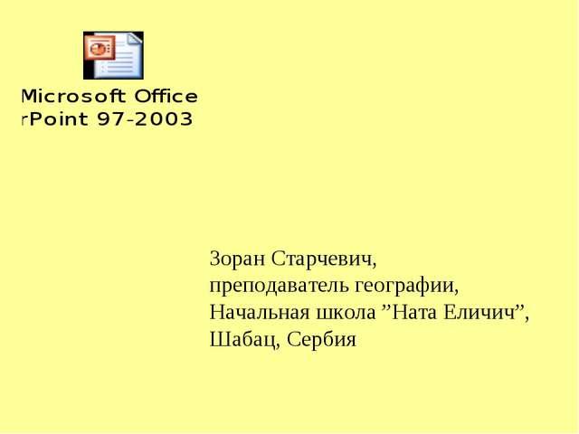 """Зоран Старчевич, преподаватель географии, Начальная школа """"Ната Еличич"""", Шаба..."""