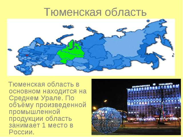 Тюменская область Тюменская область в основном находится на Среднем Урале. По...