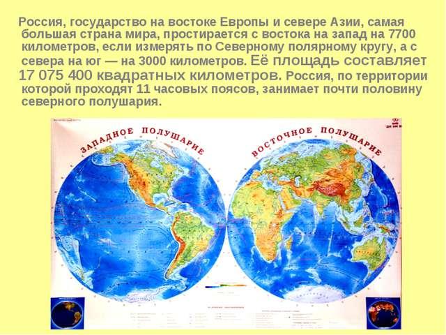 Россия, государство на востоке Европы и севере Азии, самая большая страна ми...
