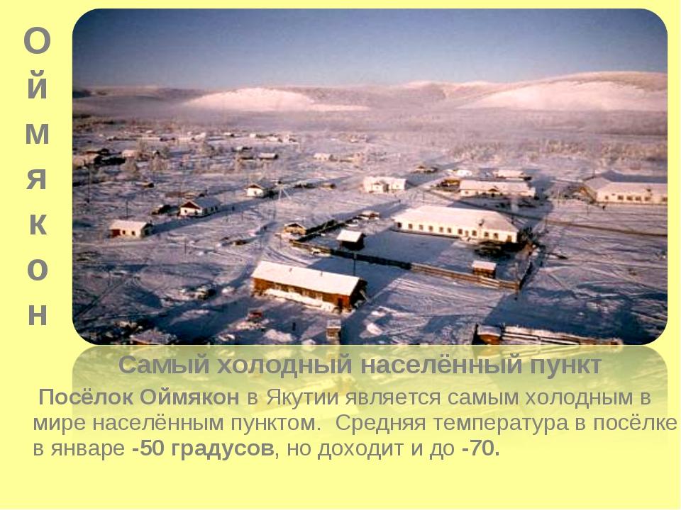 О й м я к о н Самый холодный населённый пункт Посёлок Оймякон в Якутии являет...