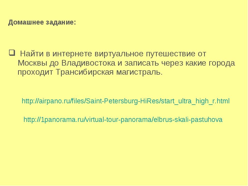 Домашнее задание: Найти в интернете виртуальное путешествие от Москвы до Вл...