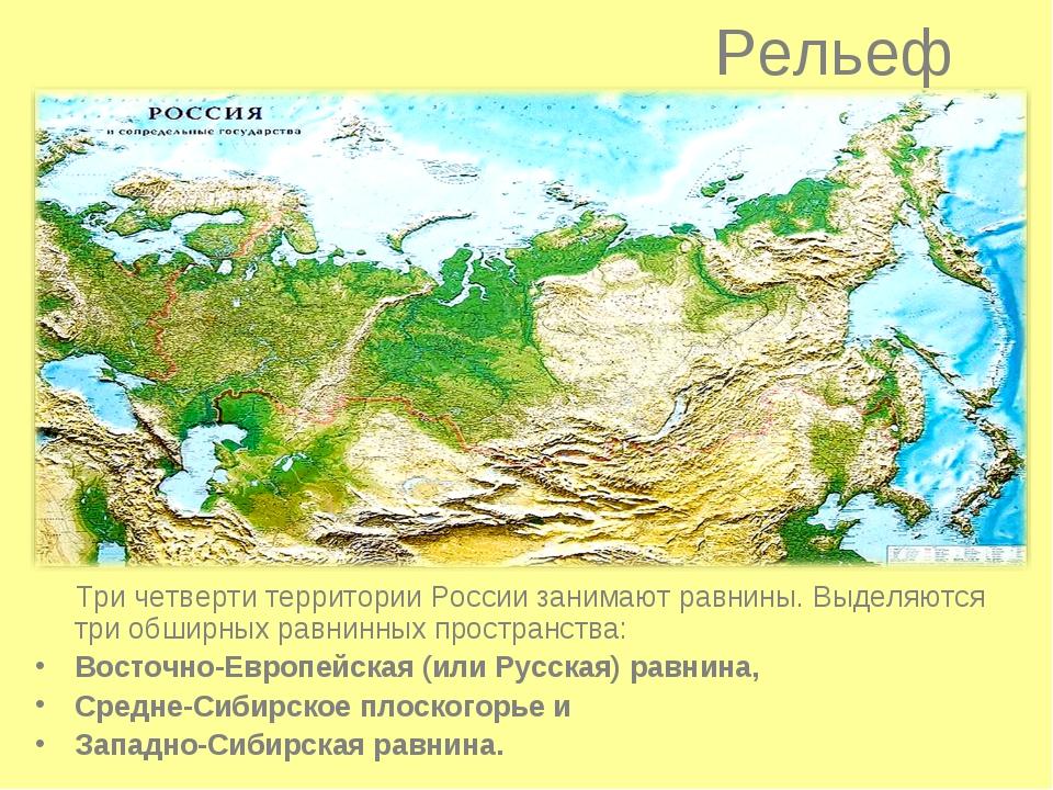Рельеф Три четверти территории России занимают равнины. Выделяются три обшир...