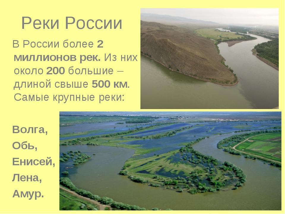 Реки России В России более 2 миллионов рек. Из них около 200 большие – длиной...