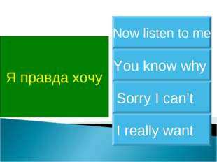 Я правда хочу I really want You know why Sorry I can't Now listen to me
