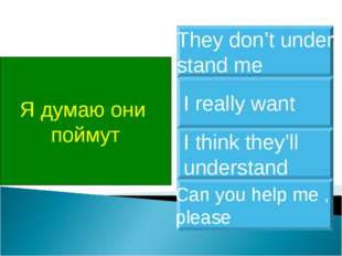 Я думаю они поймут I think they'll understand I really want They don't under