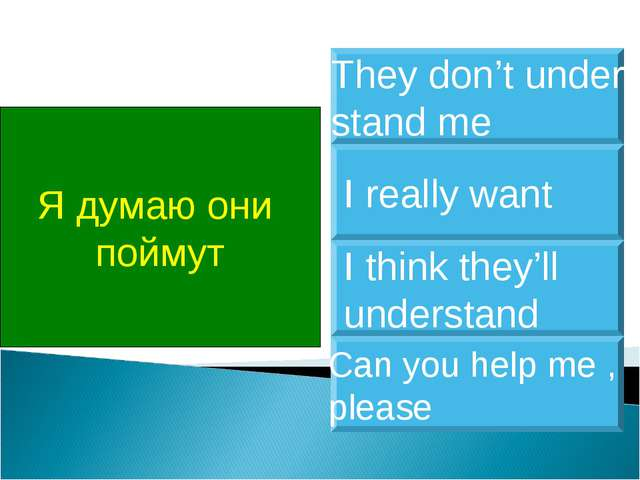 Я думаю они поймут I think they'll understand I really want They don't under...