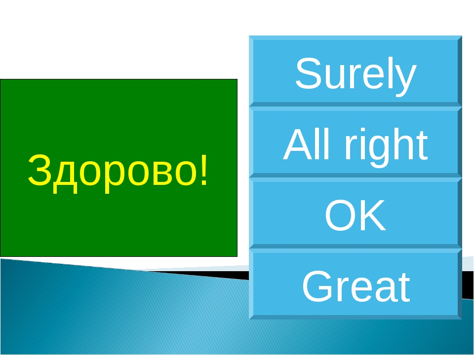 Здорово! Great All right OK Surely