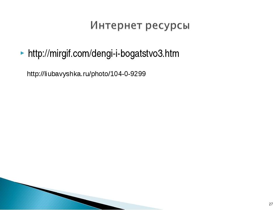 http://mirgif.com/dengi-i-bogatstvo3.htm * http://liubavyshka.ru/photo/104-0-...