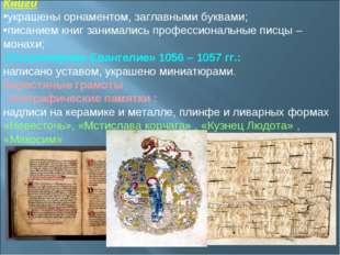 Книги украшены орнаментом, заглавными буквами; писанием книг занимались профе