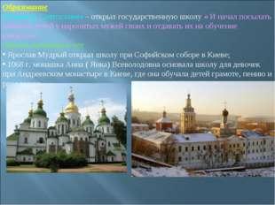 Образование Владимир Святославич – открыл государственную школу « И начал пос