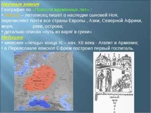 Научные знания География по «Повести временных лет» : Нестор – летописец пише