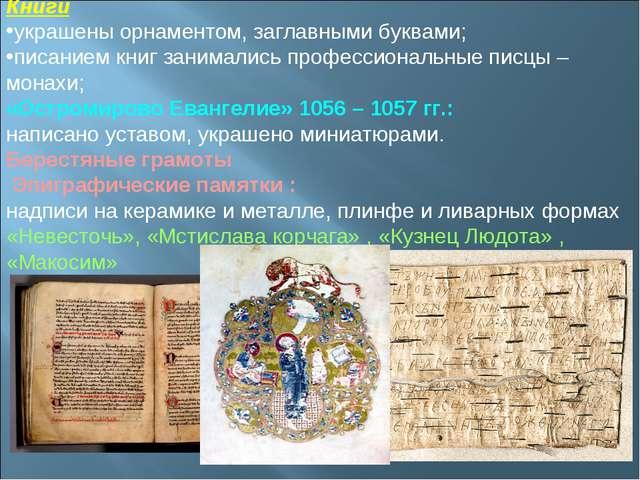 Книги украшены орнаментом, заглавными буквами; писанием книг занимались профе...