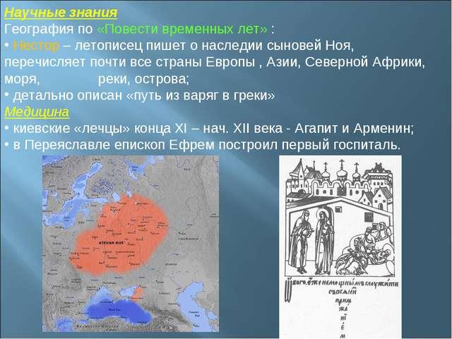 Научные знания География по «Повести временных лет» : Нестор – летописец пише...