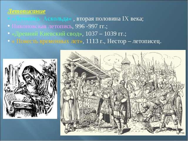Летописание «Летопись Аскольда» , вторая половина ІХ века; Никоновская летопи...