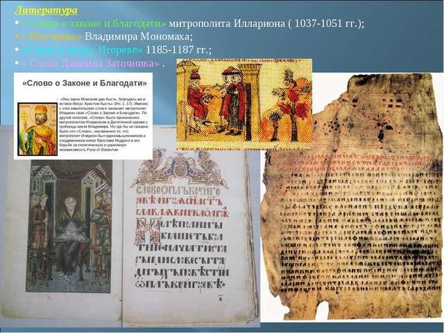 Литература « Слово о законе и благодати» митрополита Иллариона ( 1037-1051 гг...