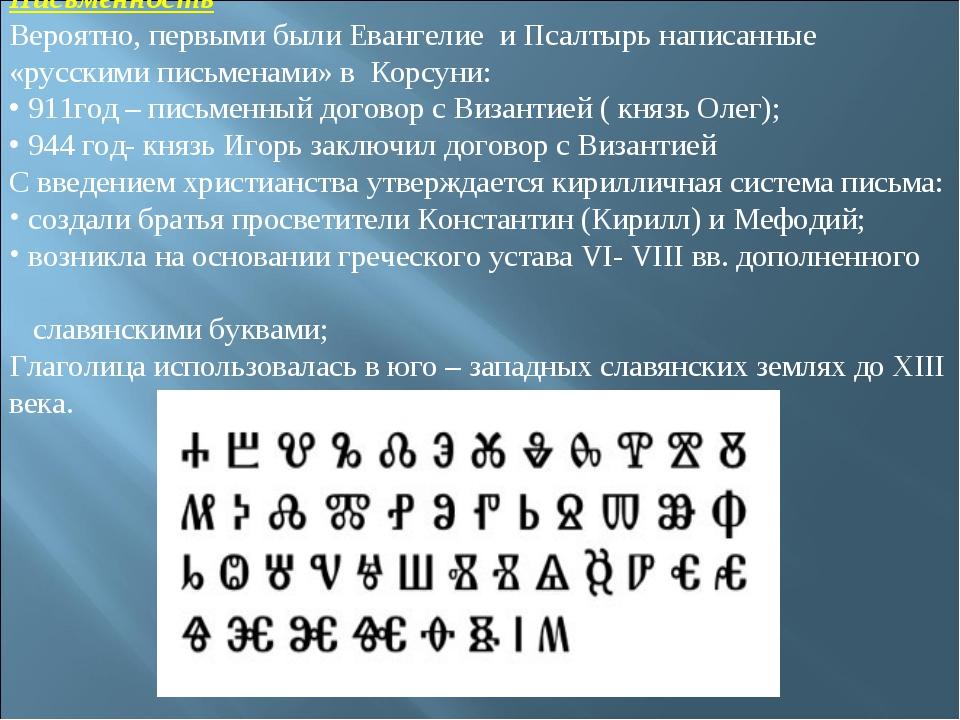 Письменность Вероятно, первыми были Евангелие и Псалтырь написанные «русскими...