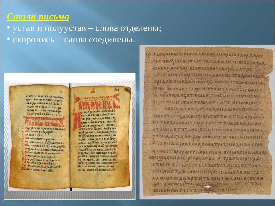 Стили письма устав и полуустав – слова отделены; скоропись – слова соединены.