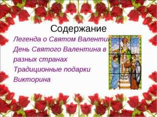 Содержание Легенда о Святом Валентине День Святого Валентина в разных странах