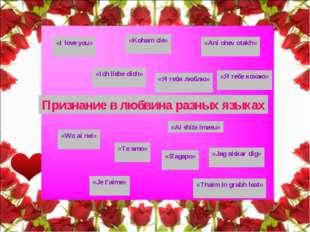 Признаниевлюбвинаразныхязыках «Ятебялюблю» «Ятебекохаю» «Kohamcie» «