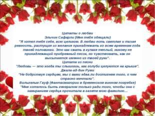 "Цитаты о любви Эльчин Сафарли (Мне тебя обещали) ""Я хотел тебя себе, всю цели"