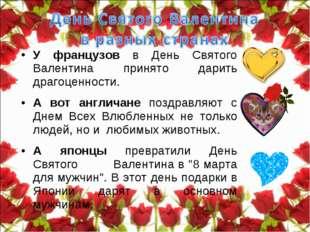 У французов в День Святого Валентина принято дарить драгоценности. А вот англ